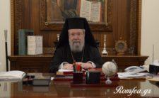 Предстоятель Кіпрської Православної Церкви відмовився поминати очільника ПЦУ