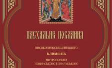 Пасхальне послання Високопреосвященнішого Митрополита Ніжинського і Прилуцького Климента 2020 р.