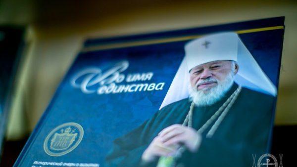 Високопреосвященніший Митрополит Климент взяв участь у роботі круглого столу пам'яті Блаженнішого Митрополита Володимира